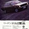 Japão - 1974